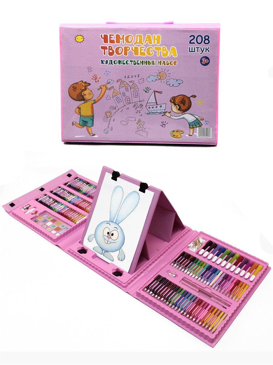 Набір для малювання з мольбертом у валізці Art Set рожевий (208 предметів)
