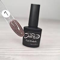 Гель лак для ногтей светоотражающий бежевый №7 Sweet Nails 8мл