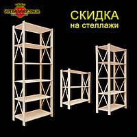 Скидка 5% на стеллажи - купить стеллаж торговый в магазин, деревянный стеллаж, стеллаж для дома или офиса*