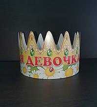 Корона бумажная Лучшая девочка