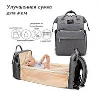 Рюкзак-кроватка для мам Baby Travel Bed-Bag Водонепроницаемая сумка рюкзак для мамы с ковриком для пеленания