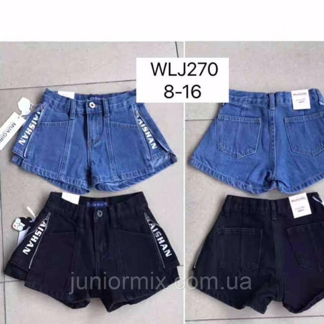 Подростковые  модные джинсовые шорты для девочек оптом MUA GIRL