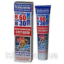 Купить В 60 как в 30 Крем для тела акулий хрящ/кол.восстановление суставов 125 мл