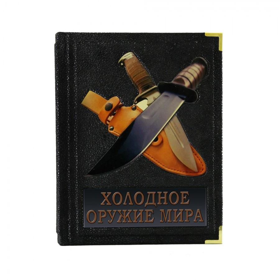 """Книга в шкіряній палітурці """"Холодна зброя світу"""""""