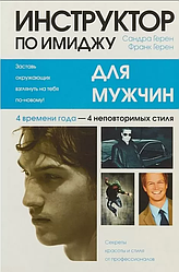 Книга Інструктор по іміджу для чоловіків. Автор - Сандра Герен, Франк Герен (Попурі)