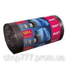 Пакет для сміття York 120л 10шт