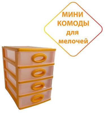 Мини комоды органайзеры для мелочей (маленького размера) ТМ Консенсус
