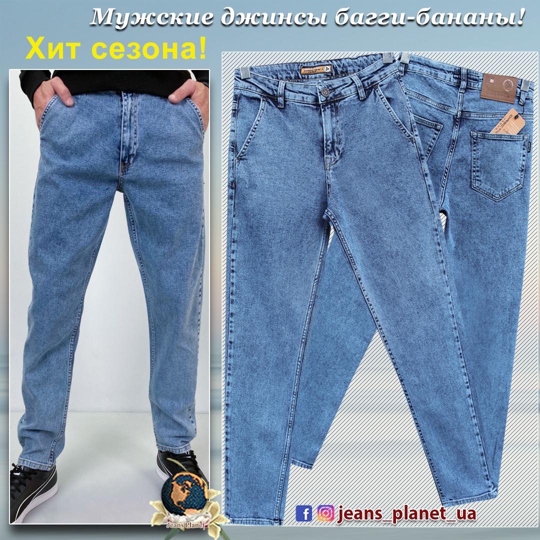 Модные мужские джинсы багги бананы Directive голубого цвета