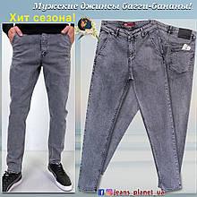 Модные мужские джинсы Directive стиль Мом серого цвета