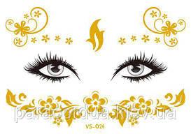 Золотые (Металические) Флеш тату для лица, для макияжа, тату-веснушки, Временная татуировка. 15*10.5 см 24