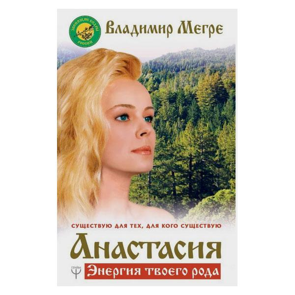 Владимир Мегре - Анастасия. Энергия твоего рода