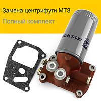 Корпус масляного фильтра МТЗ (замена центрифуги) с фильтром масляным