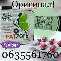 Капсулы для похудения Fat Zorb Фат Зорб от аппетита, жиросжигатель 18 капсул Оригинал