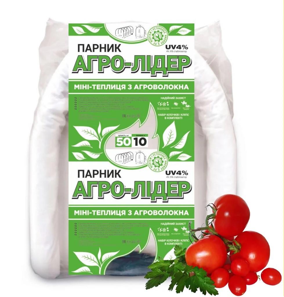 Парник з агроволокна щільністю 50 г/м2 Агро-Лідер білий для городу (Парник із агроволокну міні-теплиця) 10