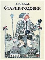 Старик-годовик - Владимир Даль (978-5-4335-0676-3)