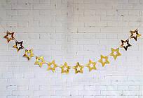 Бумажная гирлянда Звёзды золото/серебро 1,5 метра - Золото
