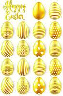 Вафельная картинка Пасхальные яйца | Съедобные картинки Яйца разные| Пасхальні яйці картинки Формат А4