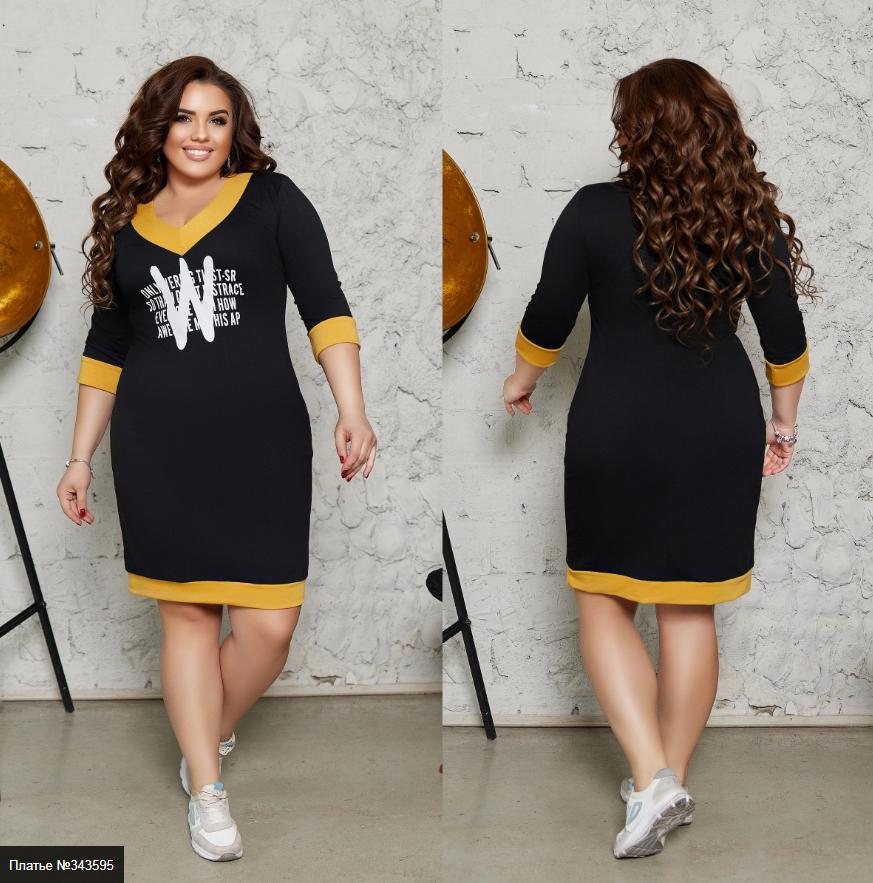 Платье женское в спортивном стиле большого размера Украина Размеры: 44-46, 48-50, 52-54, 56-58