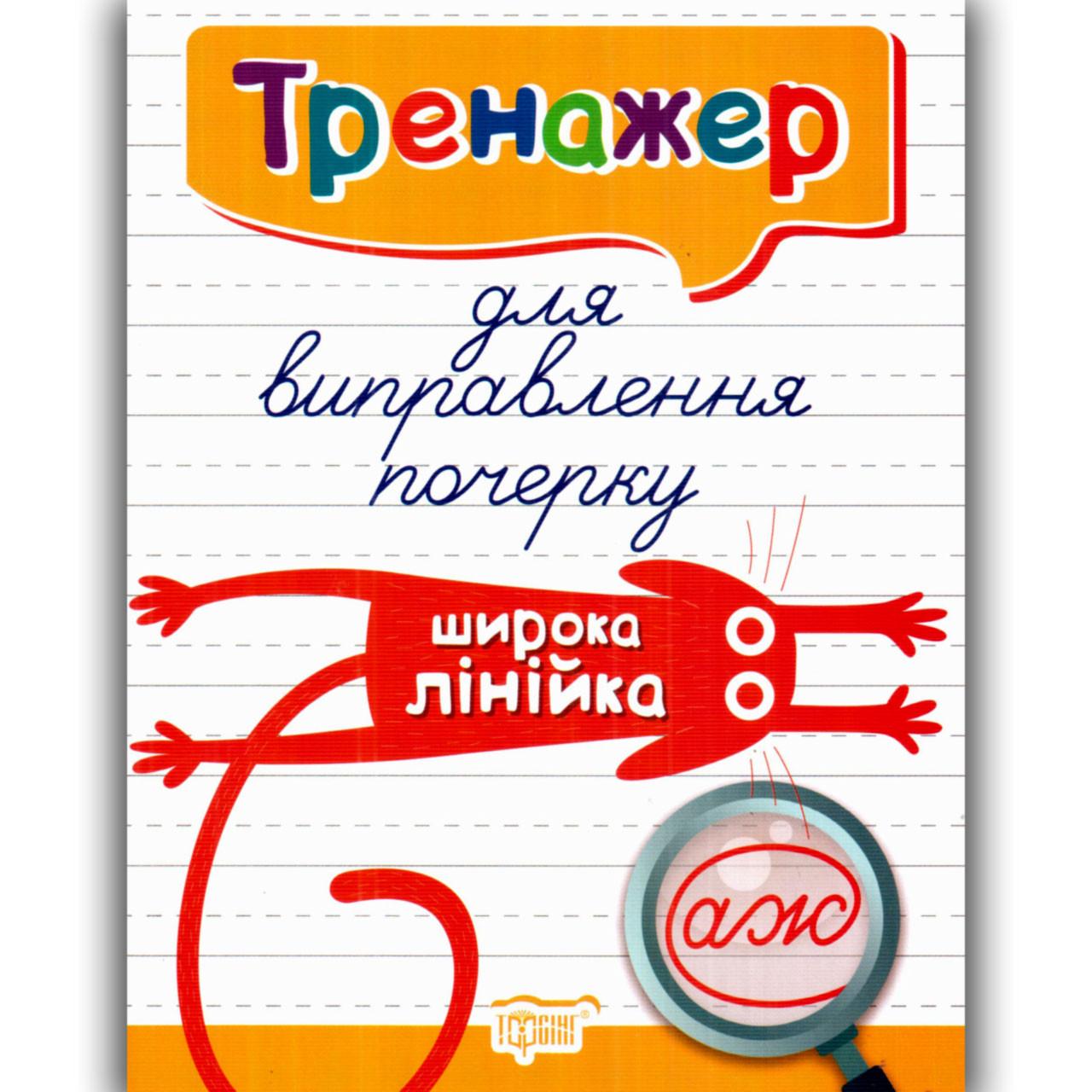 Тренажер для виправлення почерку Широка лінійка Авт: Кієнко Л. Вид: Торсінг