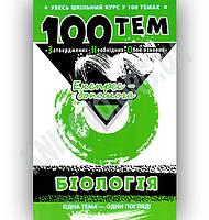 Увесь шкільний курс у 100 темах Біологія Авт: Джамєєв В. Вид-во: АССА