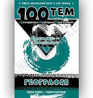 Увесь шкільний курс у 100 темах Географія Авт: Місюра Т. Вид-во: АССА