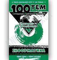 Увесь шкільний курс у 100 темах Інформатика Авт: Федосєєва А. Вид-во: АССА