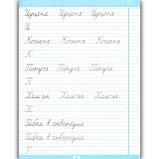 Тренажер для виправлення почерку Широка лінійка Списування текстів Авт: Фісіна А. Вид: Торсінг, фото 3