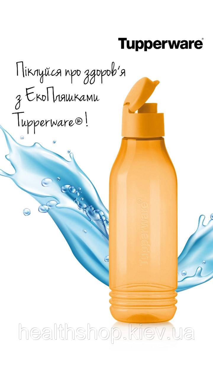 Эко-бутылка треугольная (750 мл) с клапаном, многоразовая бутылка для воды Tupperware (Оригинал)