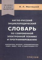 Мостицкий Нов. англо-русский словарь по современной электротехнике
