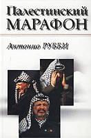 Рубби А. Палестинский марафон