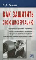 Резник С.Д. Как защитить свою диссертацию. Изд.2