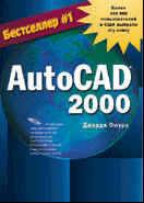 Омура AutoCAD 2000 +CD