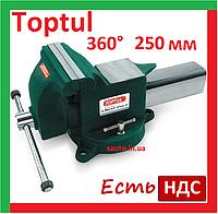 Toptul DJAC0110. 250 мм, 360 градусов. Тиски слесарные, поворотные, настольные, стальные