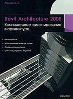 Ланцов А. Л. Revit Architecture 2008. Компьютерное проектирование в архитектуре