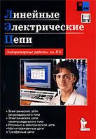 Герман-Галкин С.Г. Линейные электрические цепи. Лабораторные работы на ПК +дискета
