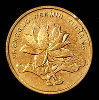 Монета Китая 5 джао 2015 г. Лотос