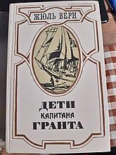 Жюль Верн Дети капитана Гранта - Б/У, год издания 1985, 574 страницы