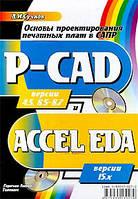 Сучков Основы проект. печатных плат в САПР P-CAD 4.5-8.5 и ACCEL EDA