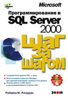 Рик Риордан Программирование в SQL Server 2000 Шаг за шагом +CD