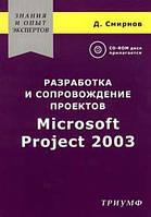 Смирнов Д Разработка и сопровождение проектов Project 2003