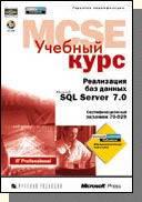 Microsoft Corporation Реализация баз данных SQL Server 7.0. Учебный курс без CD