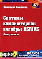 Владимир Дьяконов Системы компьютерной алгебры Derive: самоучитель и руководство пользователя