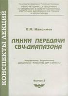 Максимов В.М. Вып.2 Линии передачи СВЧ-диапазона