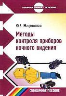 Мацковская Ю.З. Методы контроля приборов ночного видения. Справ.пособие