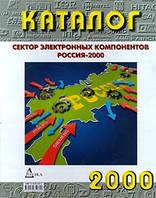 Сектор электронных компонентов. Россия-2000. Каталог