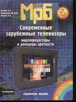 Пескин Совр.заруб.телевиз.:видеопроцессоры и декодеры цветности