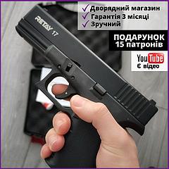 Шумовой пистолет Retay G17 под холостой патрон 9 мм. Стартовый Сигнальный пугач Retay 17 Ритей СХП Глок G 17
