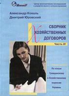 Юровский Д.Б., Коваль А.А. Сборник хозяйственных договоров Ч.3