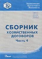 Энц. бух-ра и экономиста. №11 Сборник хозяйственных договоров Ч.4 (июнь 2004)