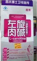 Капсулы L-карнитин для похудения 30шт